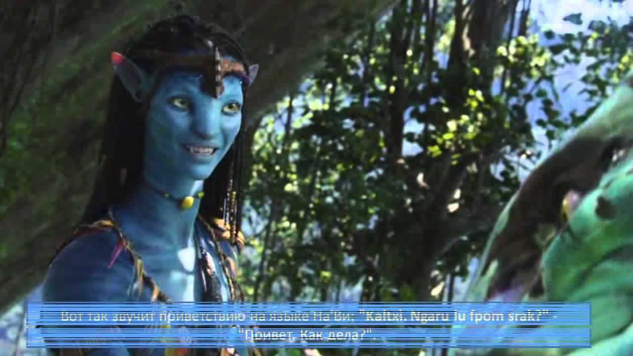 Аватар сексуальная сцена видео онлайн