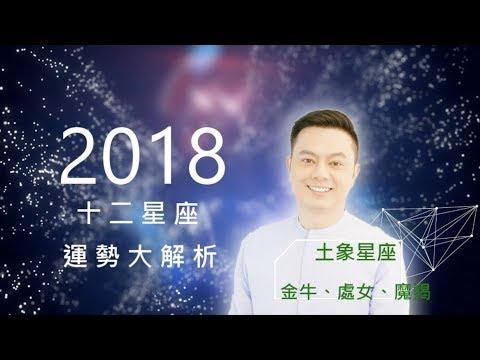 2018年星座運勢大解析-土象星座(金牛、處女、魔羯)
