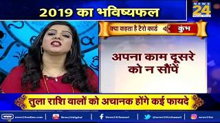 Astrology Predictions 2019