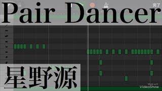 星野源 Pair Dancer カバー 打ち込み解説