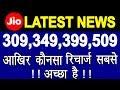 जिओ यूजर्स के लिए बेहद जरुरी सूचना ! Reliance Jio Latest News For Jio Monsoon Offer | in Hindi