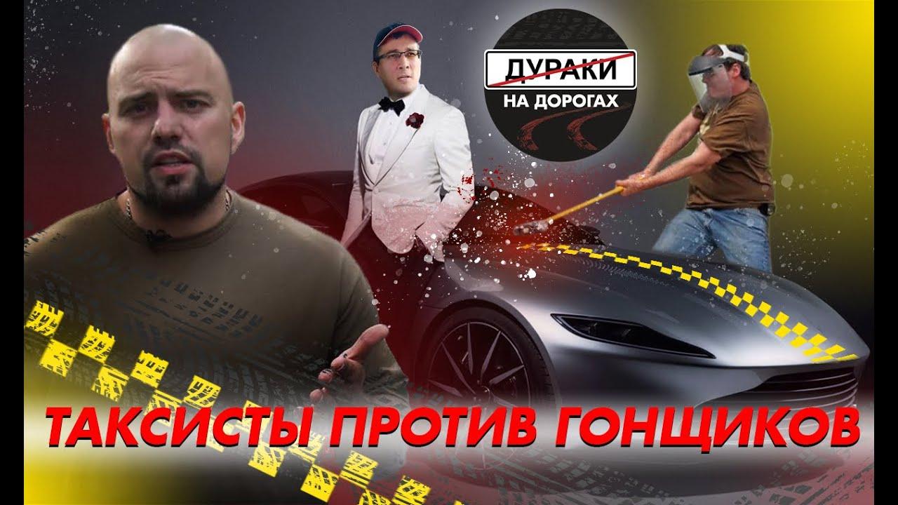 """ДуракиНаДорогах - """"Таксисты против гонщиков"""" запись стрима."""
