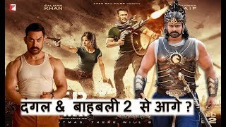 Box Office Collection Of Tiger Zinda Hai Movie Compare With Baahubali 2 & Dangal 2017-18 Video