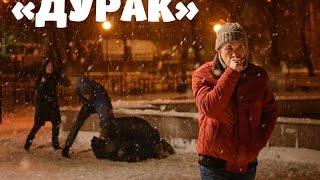 """Мнение о фильме """"Дурак"""""""