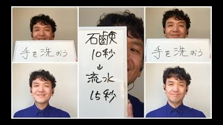 ゴスペラーズの手洗いソング part6 〜安岡 優編〜「1/10000」