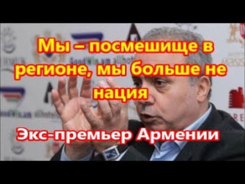 Экс премьер Армении:  мы – посмешище в регионе, мы больше не нация