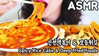 [ASMR] 신전 떡볶이 & 모듬튀김 리얼사운드 먹방 Spicy Rice Cake & Deep Fried Foods Mukbang No Talking Eating Show