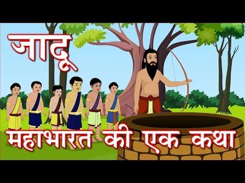 Hindi Animated Story - Jadu A Story From Mahabharata | जादू महाभारत से एक कहानी