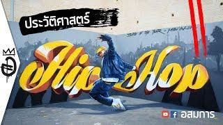 ประวัติศาสตร์ Hip Hop [ตอน 2] ฮิปฮอปคืออะไร Rap MC DJ Graffiti B-boy | อสมการ