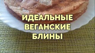 ИДЕАЛЬНЫЕ БЛИНЫ / ВЕГАНСКИЙ (ПОСТНЫЙ) РЕЦЕПТ