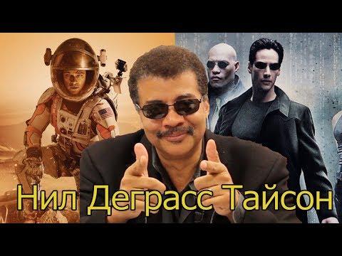 Нил Деграсс Тайсон - наука и ляпы в фильмах Матрица и Марсианин (reupload)