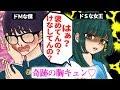 【漫画】ドSな女王様JKとドMなガリ勉ワイが一夜で恋に落ちた物語!胸キュンが止まらない【スカッとする話】