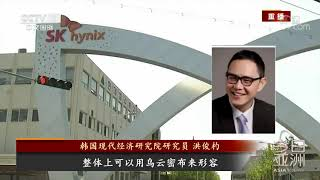 《今日亚洲》 20200518  CCTV中文国际