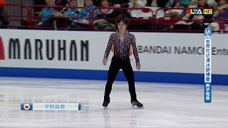 2018 ISU世界花式滑冰錦標賽 3/22 男子短曲 宇野昌磨(日本) 宇野昌磨 検索動画 20