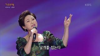 김용임 - 내장산 [가요무대/Music Stage] | KBS 211011 방송