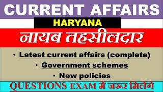 Haryana Current Affairs (JAN 2017 TO MARCH 2019) Complete Course