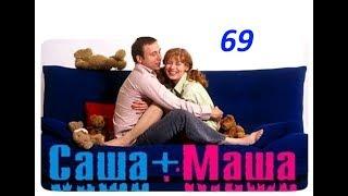 Саша и Маша 69 серия
