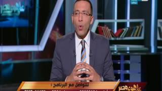 على هوى مصر - عمرة رجب تفاقم الخلاف بين وزارة السياحة والشركات