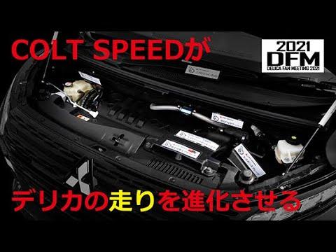 レッツゴー4WD公式チャンネル!