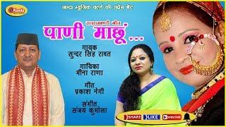 Paani Machhu | Latest Uttarakhandi Geet | Meena Rana & Sunder Singh Rawat | Garhwali Song |