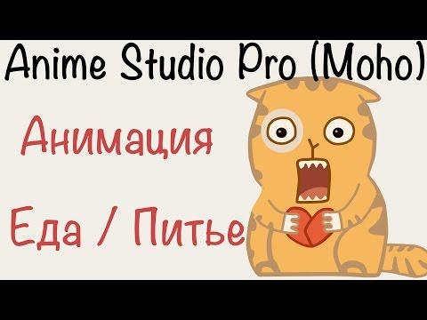 Anime Studio Pro 11 (Moho Pro) Как сделать анимацию еды и питья чего либо. 2d анимация съедания