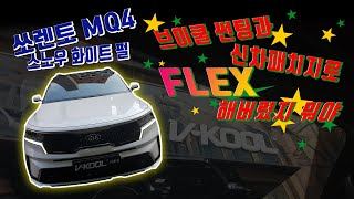 올뉴쏘렌토 MQ4 FLEX한 신차패키지 ( 브이쿨썬팅,…