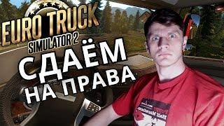 СДАЁМ НА ПРАВА КАТЕГОРИИ СЕ ● Euro Truck Simulator 2 #1