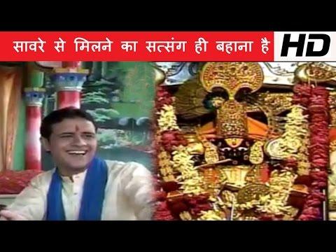 Sanwara Se Milne Ka Satsang Hi Bahana Hai  [Rajasthani Shyam Bhajan] by Shiv Kumar Pathak