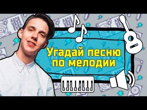 УГАДАЙ ПЕСНЮ ПО МЕЛОДИИ ГИТАРЫ ЗА 10 СЕКУНД 🎸🧡