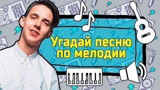 Download УГАДАЙ ПЕСНЮ ПО МЕЛОДИИ ГИТАРЫ ЗА 10 СЕКУНД 🎸🧡 Mp3 and Videos