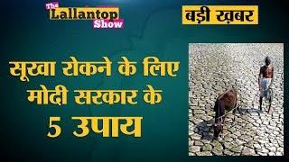 क्या है Jal Shakti Abhiyan जिसका संबंध 2024 तक हर घर पीने के पानी से है? | The Lallantop
