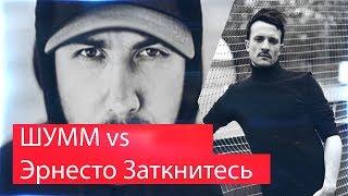 Реакция на Эрнесто Заткнитесь VS ШУММ