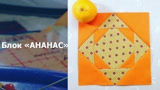 Лоскутное шитье для начинающих. Блок ананас.