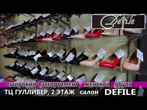 Салон обуви - Defile (Кузнецк)