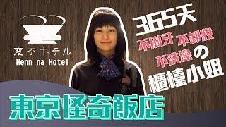 【科技飯店開箱ep1】東京最科技的怪奇飯店一晚只要2500元 ...
