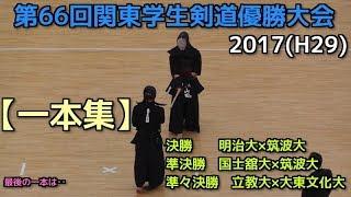 第66回関東学生剣道優勝大会 2017【一本集】