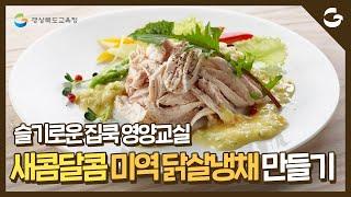 [온라인 영양 교육TV] 알고 먹으면 건강해지는 식품표…