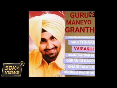 ravinder grewal guru manyo granth