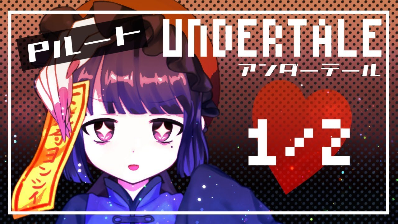 【Pルート前半】UNDERTALEを二夜で初見クリアスルゾ~~!