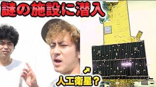 【超厳重警備】JAXA宇宙センターに侵入して宇宙人を探す!!【いぶき2号】 thumbnail