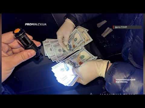 Чернівецький Промінь: У Чернівцях поліціянти затримали підозрюваного у шахрайстві
