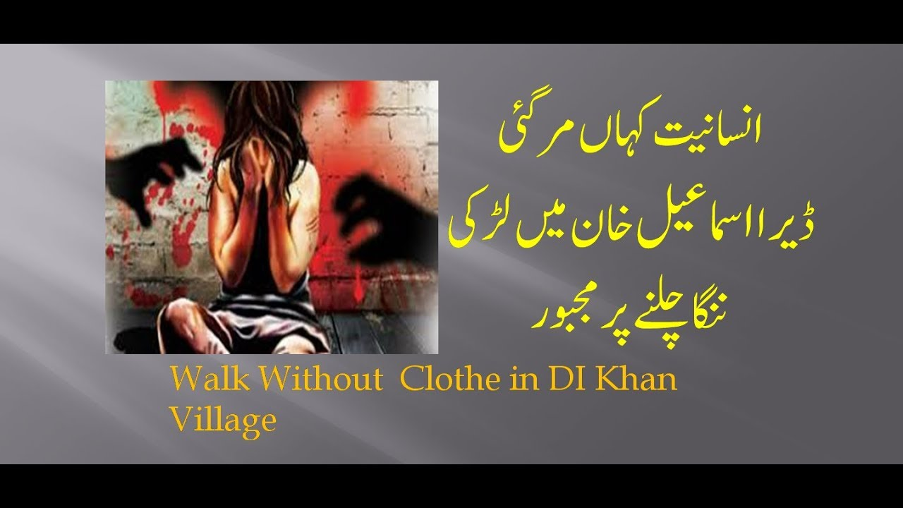 Shocking Teenage Girl Forced To Walk Naked In Di Khan Larki Nanga Chalnay Per Majboor