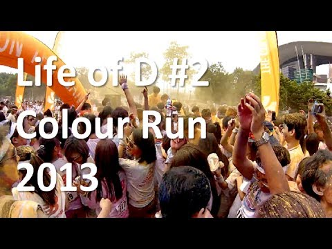 Life of D #02 - Colour Run 2013 @ Guangdong