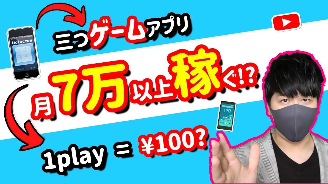 【2021年 副業必見 】三つのゲームアプリで月間7万円以上稼げる方法 ゲームアプリでお金を稼ぐ方法 ゲームでお金を稼ぐ 簡単に稼げる副業  副業初心者おすすめ 【 X SHOW #41】