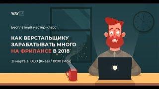 ГЛАВНЫЙ СЕКРЕТ как начать зарабатывать на ТВОРЧЕСТВЕ (фриланс) | STOLETOV
