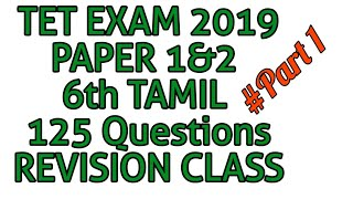 TET 2019 PAPER 1&2 TAMIL REVISION CLASS PART 1 | 5 MINUTE MATHS