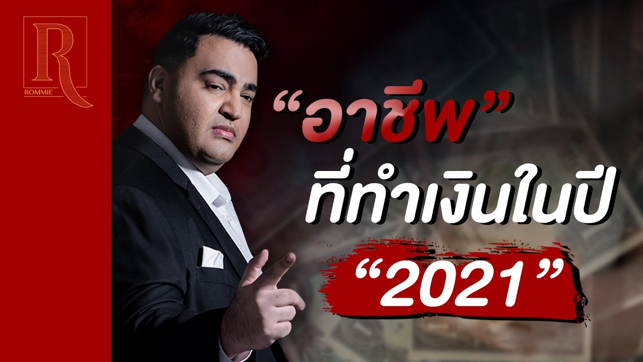 อาชีพพารวย มาแรงปี  2021|อาชีพเสริมมาแรง| Rommie