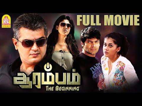 Arrambam Full Movie | Ajith Mass Scenes | Nayanthara |  Arya | Tapsi | Yuvan Shankar Raja