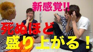 【夢の扉ゲーム】友達と超盛り上がるゲームを紹介!! thumbnail