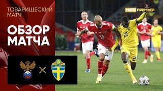 08 10 2020 Россия Швеция 1 2 Обзор товарищеского матча